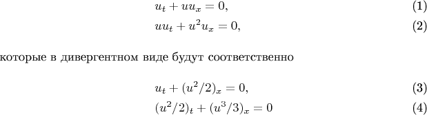 \begin{align} &u_t + uu_x=0,\\ &uu_t+u^2u_x=0,\\ \intertext{которые в дивергентном виде будут соответственнo} &u_t+(u^2/2)_x=0,\\ &(u^2/2)_t+(u^3/3)_x=0 \end{align}