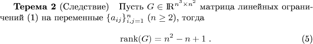 \setcounter{equation}{4}\begin{theorem}{\bf Терема 2} (Следствие)\label{S_T} \ \ Пусть $G\in{\rm I \! R}^{n^3\times n^2}$ матрица линейных ограничений (1) на переменные $\{a_{ij}\}_{i,j=1}^n$ ($n\ge 2$), тогда  \begin{eqnarray} \displaystyle && {\rm rank}(G) = n^2 - n + 1\; .  \label{Rank} \end{eqnarray} \end{theorem}